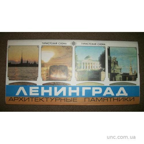 2260 Ленинград. Туристская схема. Архитектурные памятники. Москва 1987 год.