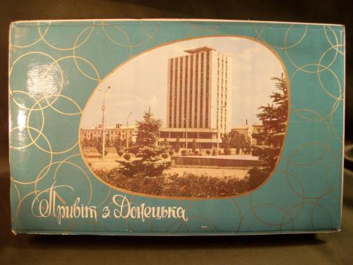 """Н127 Старая коробка от конфет """"Привет из Донецка"""" 1979 год"""