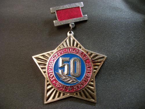 Н128 Знак ветеран, 192 Горно стрелковая дивизия 50 лет. Легкий металл