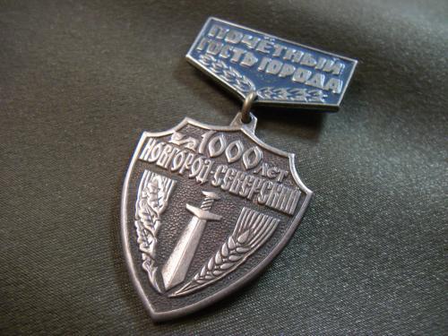 Н129 Знак 1000 лет г. Новгород - Северский, почетный гость города. Тяжелый металл