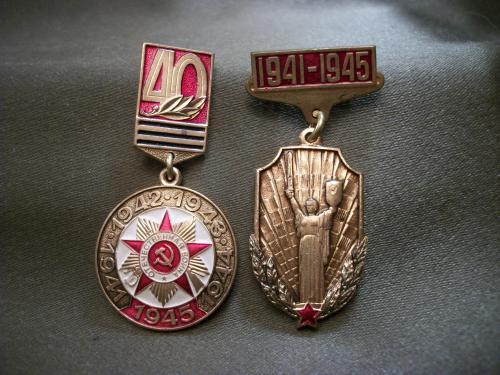 Н132 Знак. Ветеран, участнику торжественного собрания, 40 лет Победы. 2 шт