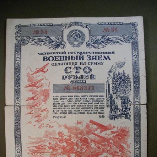 Н160 100 рублей 1945 год, облигация, 4 государственный военный заем