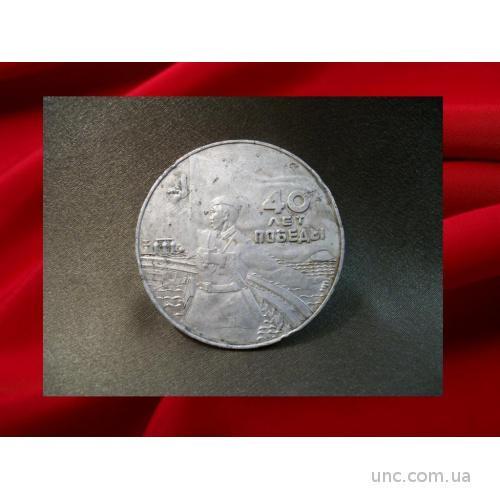 2091 Настольная медаль 40 лет Победы, диаметр 6 см.