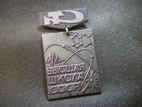 О46 За отличные успехи в работе, высшая школа СССР, отличник. Тяжелый металл