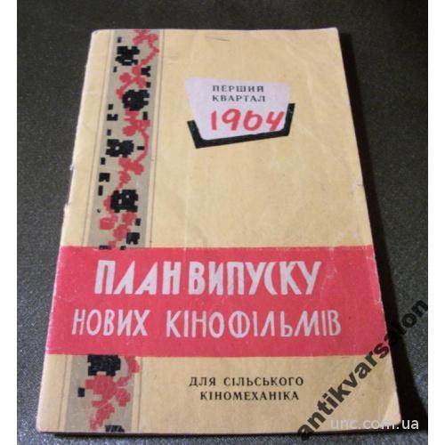 Програмка, план выпуска новых кинофильмов.  1964.