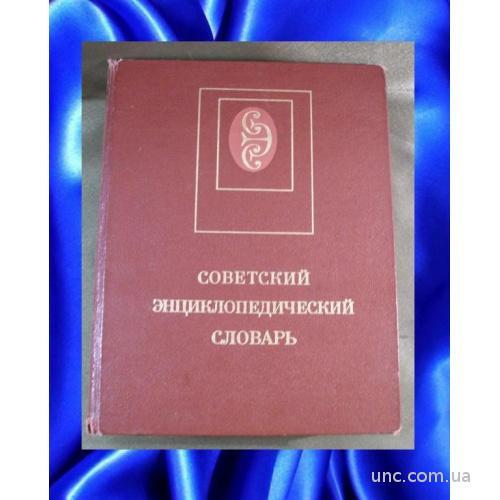 2225 Советский энциклопедический словарь 1987 год.