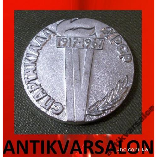 2163 Спартакиада 1967 год, 2 место, призер, тяжелый металл