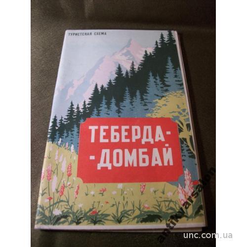 2258 Тур схема. Теберда-Домбай. 1970 г.