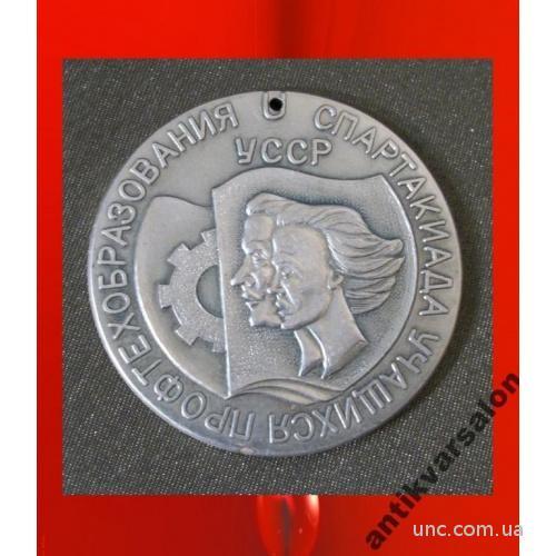 645 УССР спартакиада профтехобразования, 2 место.