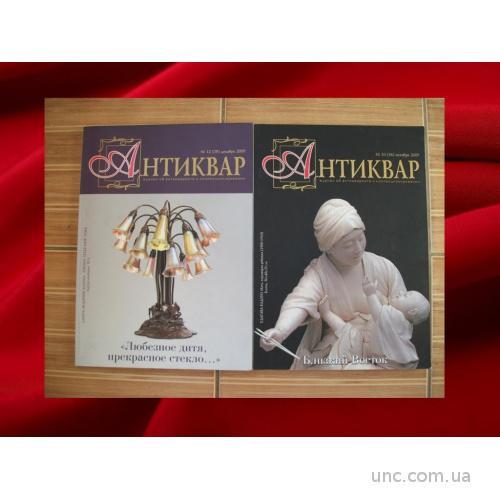 Журнал Антиквар, 2009, номера за октябрь и декабрь