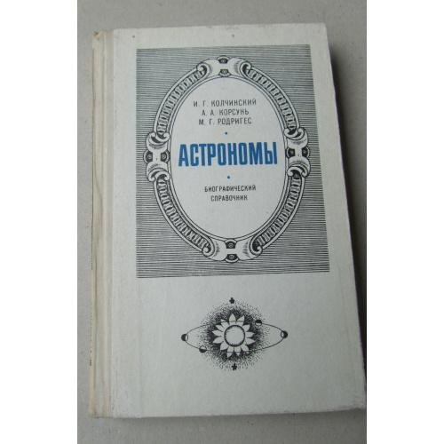 Астрономы - Биографический Справочник
