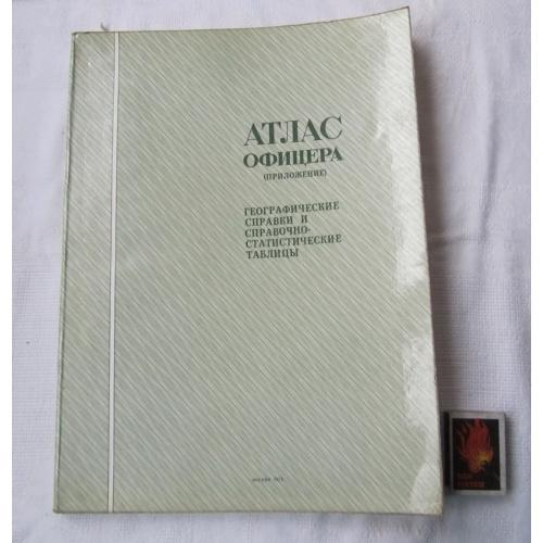 Атлас офицера - Географические справки и справочно-статистические таблицы