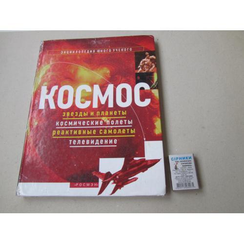 Энциклопедия КОСМОС