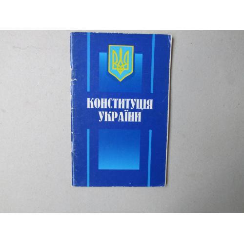 Конституція України від 28.06.1996