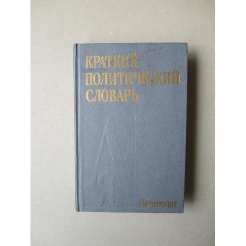 Краткий Политический Словарь - 1989
