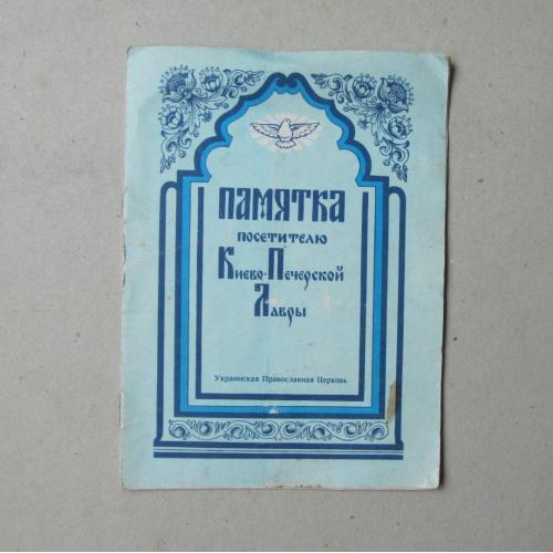Памятка посетителю Киево-Печерской Лавры