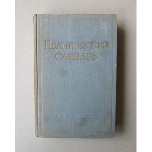 Политический Словарь - 1958 год