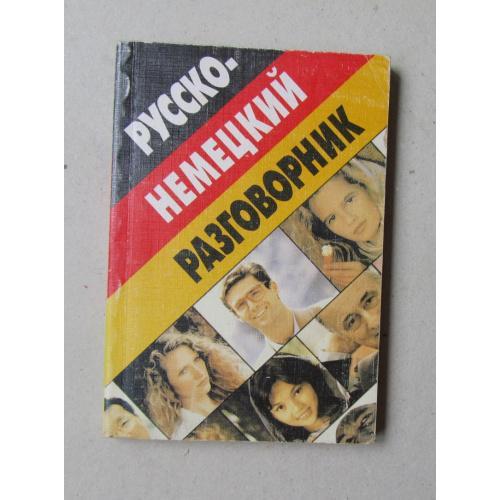 Разговорник русско-немецкий 2
