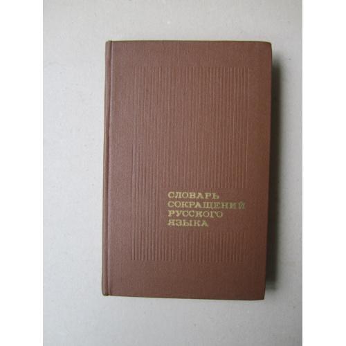 Словарь Сокращении Русского Языка