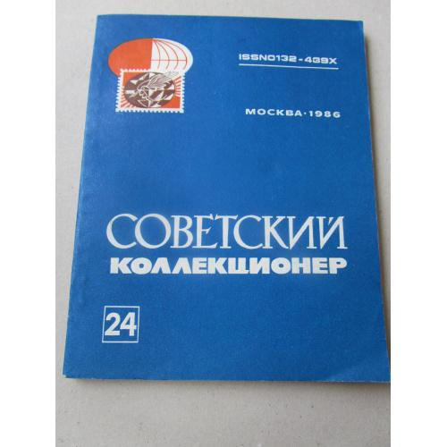 Советский коллекционер - Журнал выпуск №24 1986 год