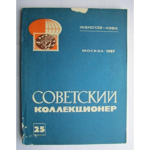 Советский коллекционер - Журнал выпуск №25 1987 год