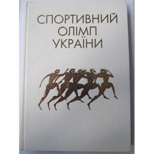 Спортивний олiмп Украiни