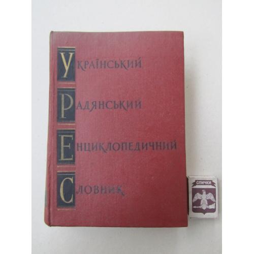 Українській Радянський Енциклопедичний словник (том 3)