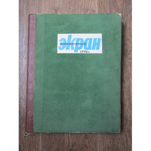 Журнал Советский экран. Подборка за 1967 год