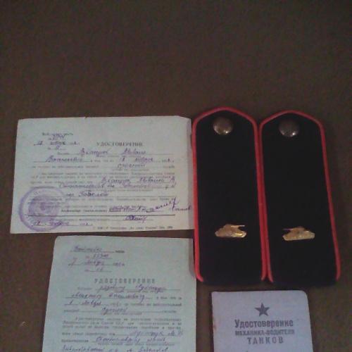 Пагоны танкиста и удостоверение водителя- механика к нему 1952 года.