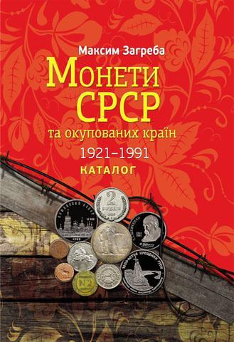 Каталог Монеты СССР 1921-1991. Монети СРСР та окупованих країн - новая