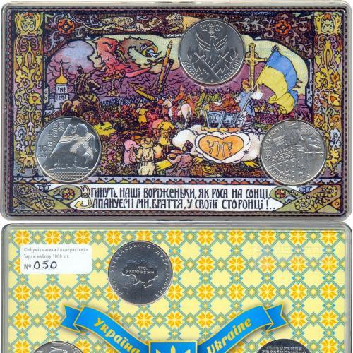 Набор Монет Украина 2018. 10 грн. Киборги, Добровольцы и Флот