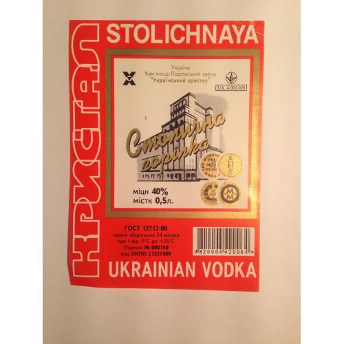 Этикетка. Столична горілка. Кристал. Ukrainian vodka