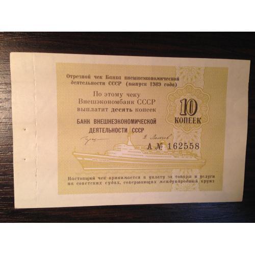 10 копеек 1989 г. Отрезной чек Банка внешнеэкономической деятельности СССР