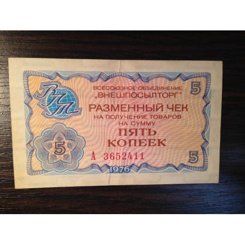 """5 копеек. Разменный чек. Всесоюзное объединение """"Внешпосылторг"""" 1976 г."""