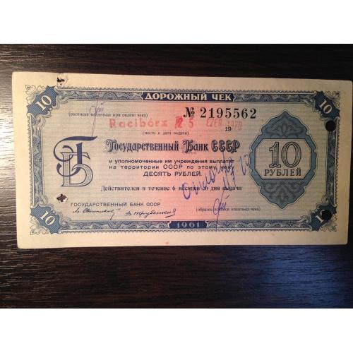 10 рублей. Дорожный чек. 1961 г. Государственный Банк СССР. 11 языков
