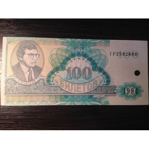 100 билетов МММ. 1994 г.