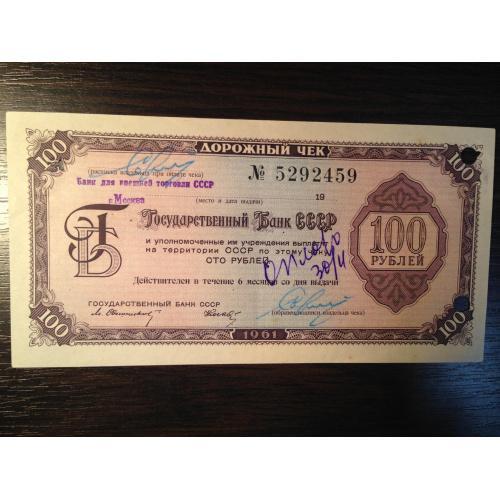 100 рублей. Дорожный чек. 1961 г. Государственный Банк СССР. 11 языков.