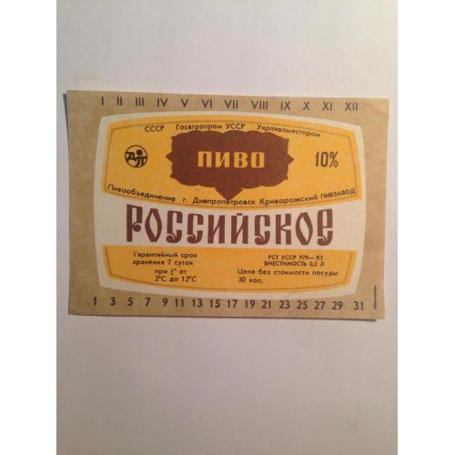 Этикетка. Пиво Российское. Криворожский пивзавод
