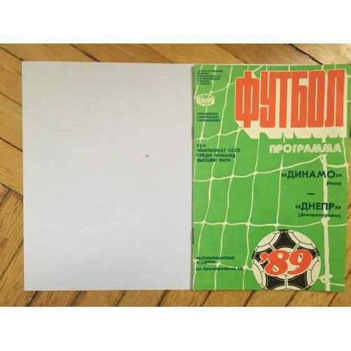 Футбольная программа Динамо (Киев) - Днепр (Днепропетровск)1989 года