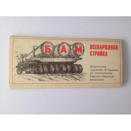 Изорепортаж художника В.Харченко со строительством Байкало-Амурской магистрали