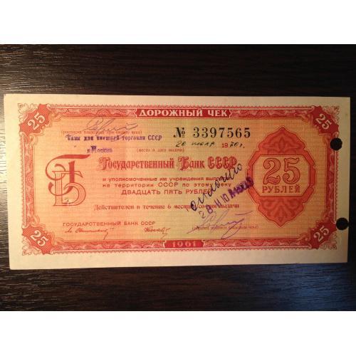 25 рублей. Дорожный чек. 1961 г. Государственный Банк СССР. 11 языков