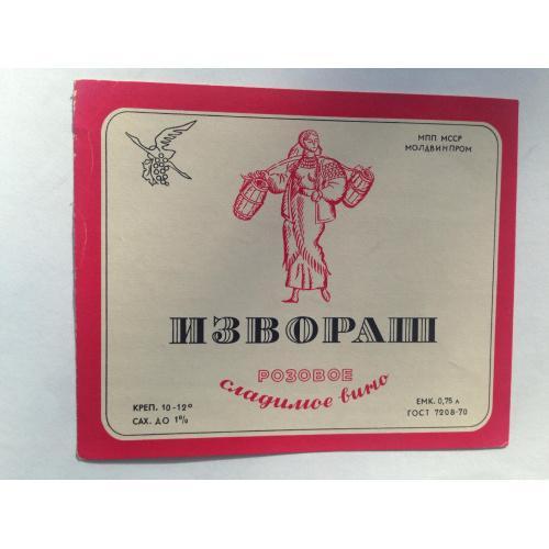 Этикетка. Вино Извораш розовое. МПП МССР Молдвинпром.
