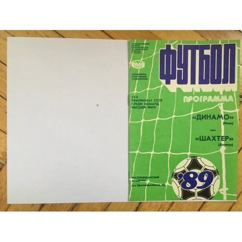Футбольная программа Динамо (Киев) - Шахтер (Донецк) 1989 года