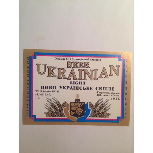 Этикетка. Пиво Украинское светлое. Криворожский пивзавод