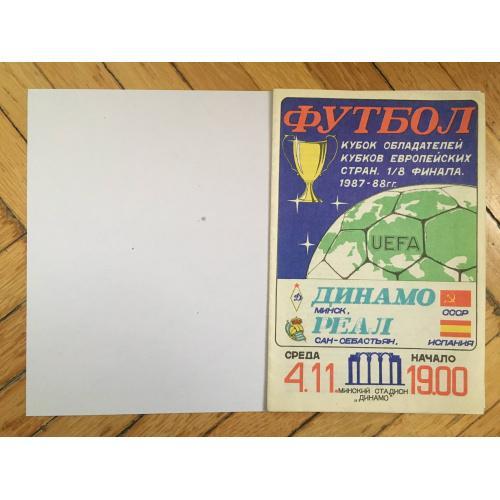 Футбольная программа Динамо (Минск) - Реал (Сан-Себастьян) 1987 года