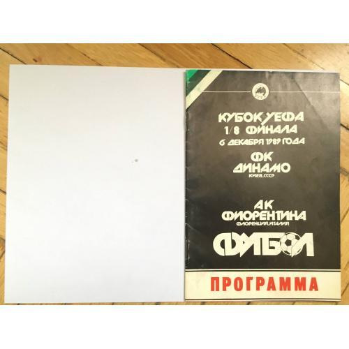 Футбольная программа Динамо (Киев) - Фиорентина (Флоренция)1989 года