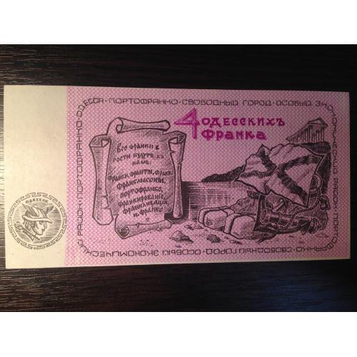 4 Одеских франка. Одесский фальшивомонетный двор. Юмор.