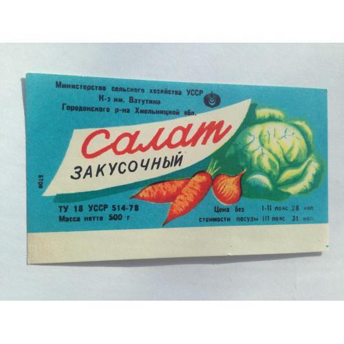 Этикетка. Салат закусочный. СССР 1960-е