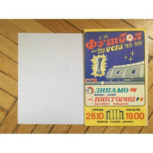 Футбольная программа Динамо (Минск) - Виктория (Бухарест)1988 года