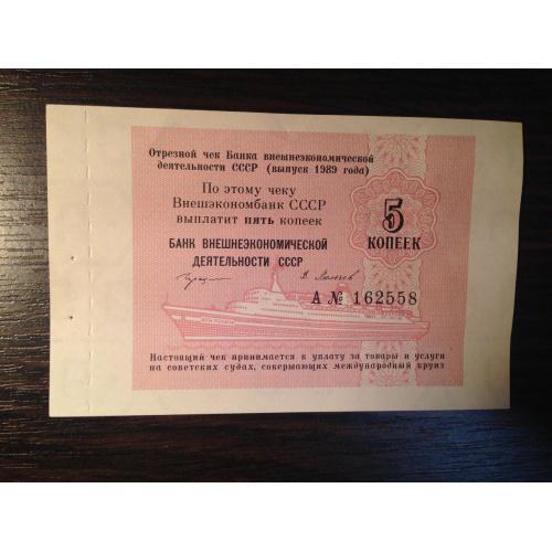 5 копеек 1989 г. Отрезной чек Банка внешнеэкономической деятельности СССР